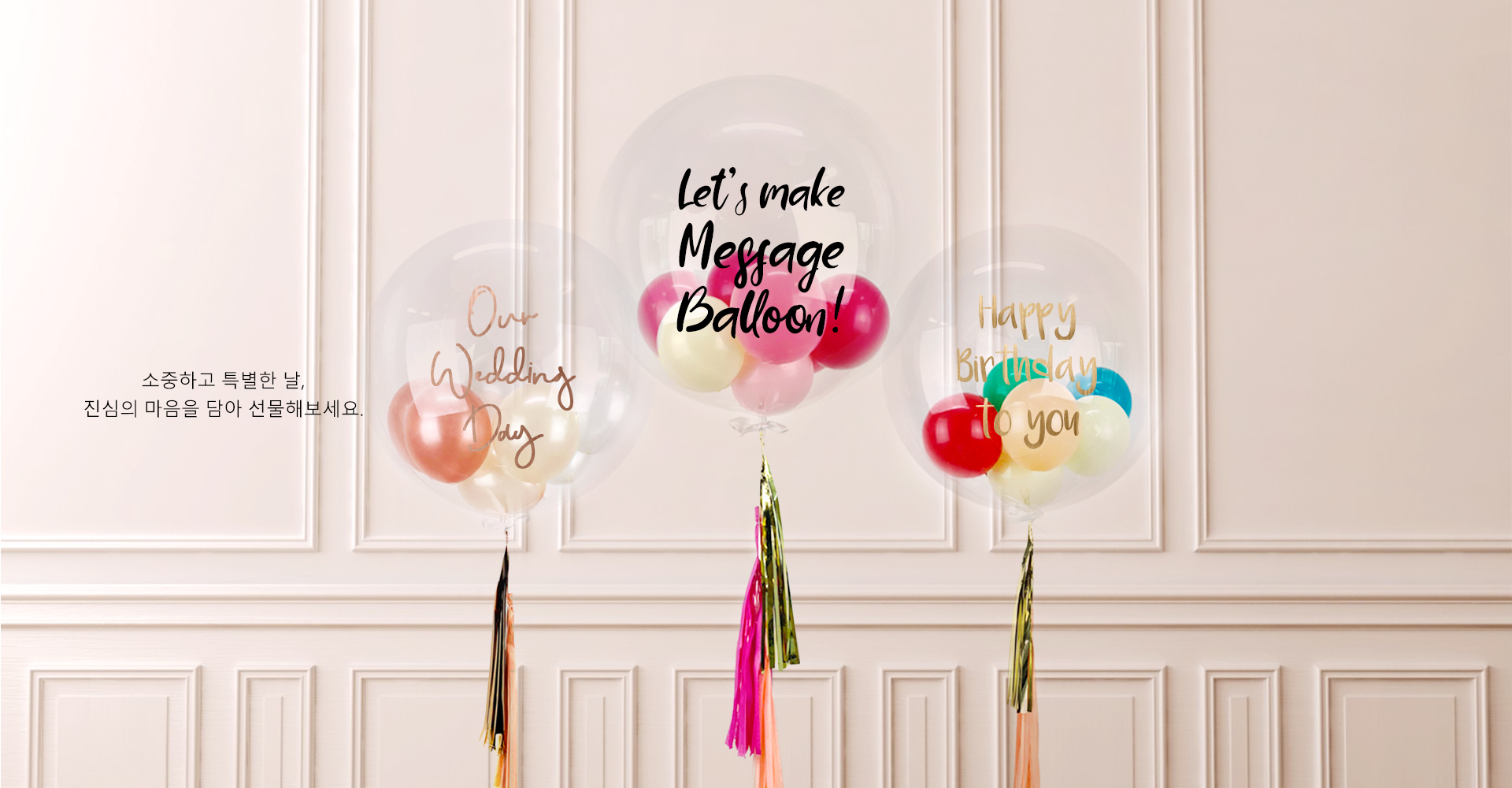 1. CUSTOM MESSAGE BALLOONS