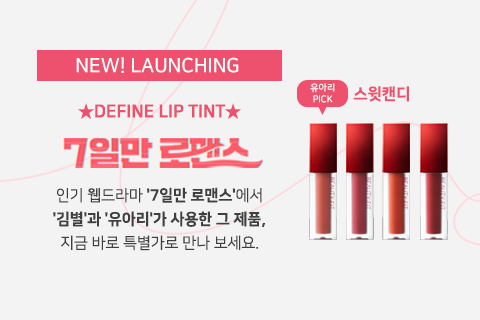 BEAUTY:FIT DEFINE LIP TINT