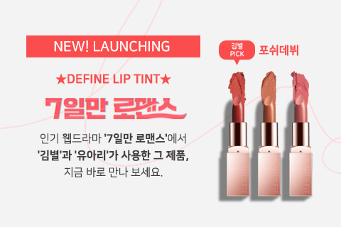 BEAUTY:FIT DEFINE LIPSTICK