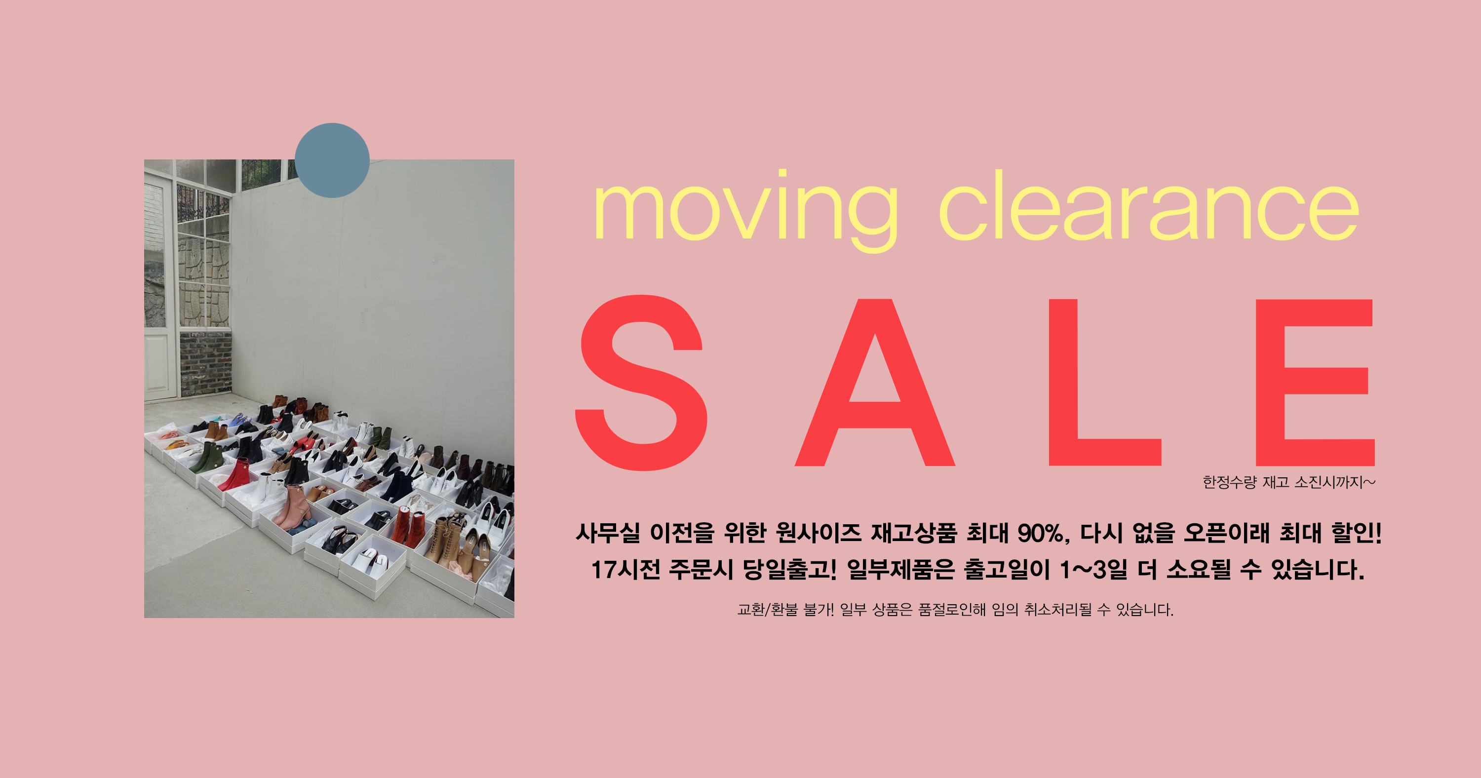 moving clearance sale