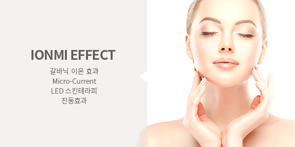 IONMI / BEAUTY WORLD<br>상품소개