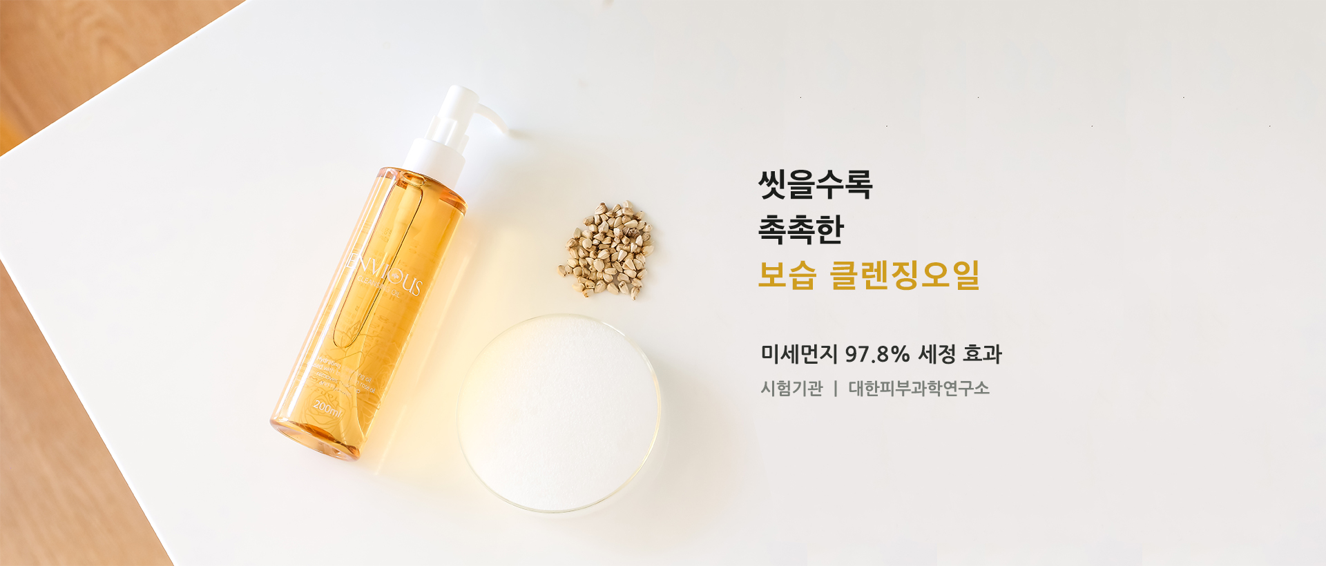 envious_cleansing oil