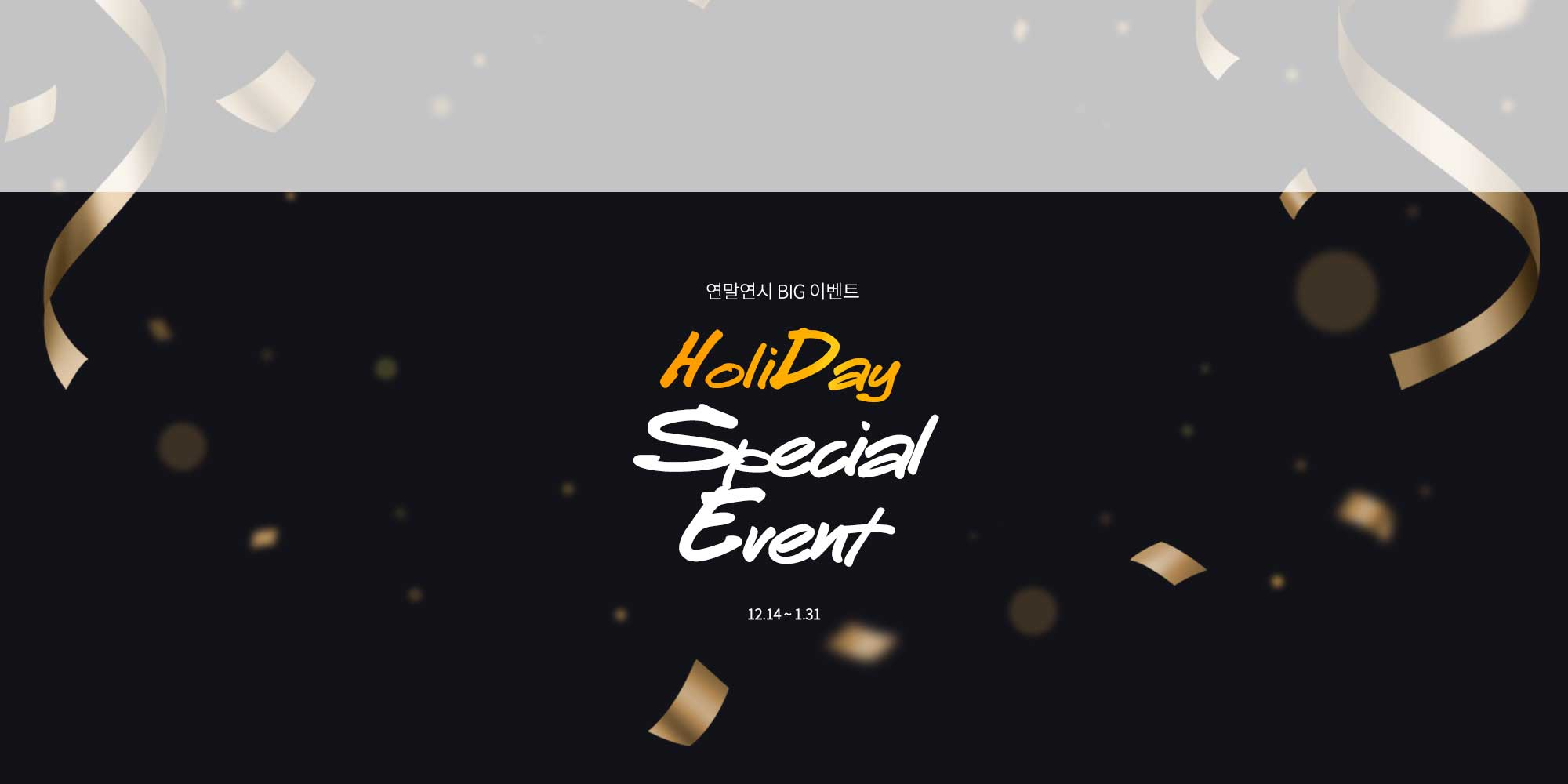 HOLIDAY SPECIAL EVENT