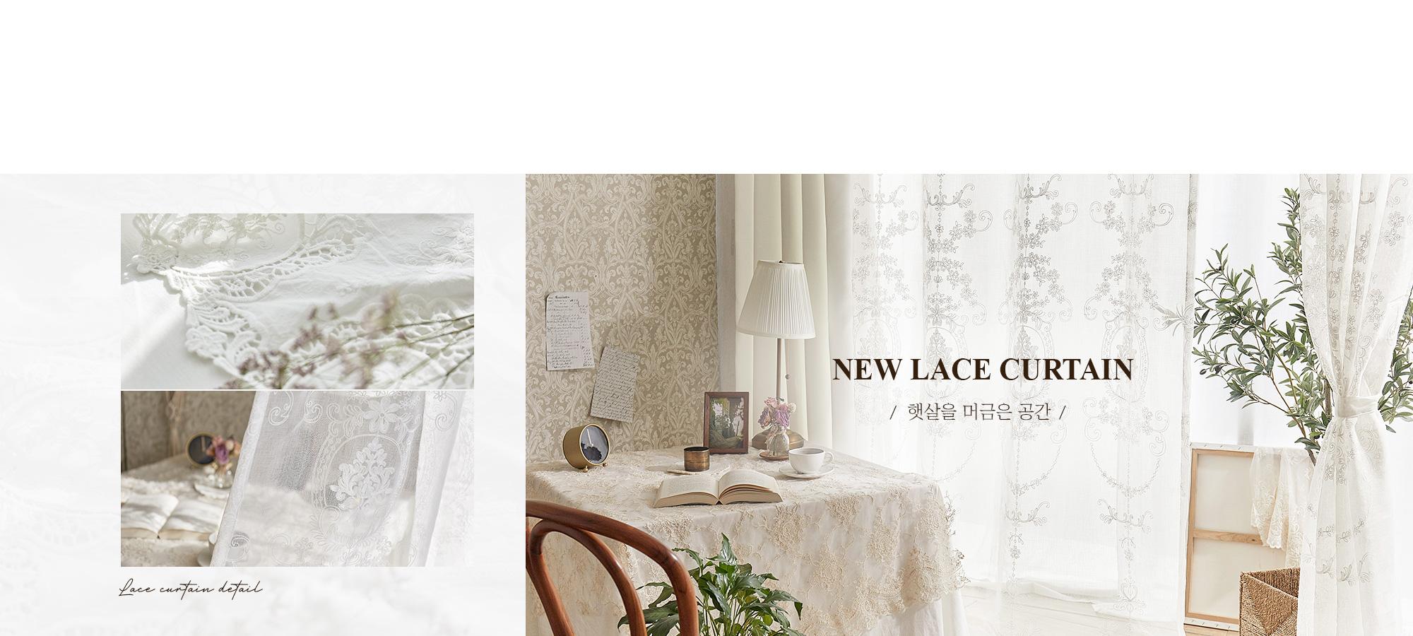 NEW LACE CURTAIN