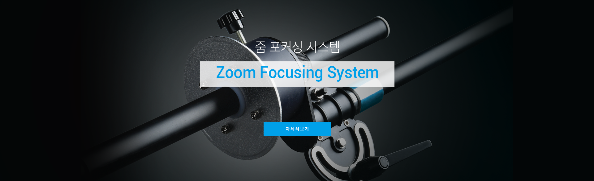Zoom Focusing System