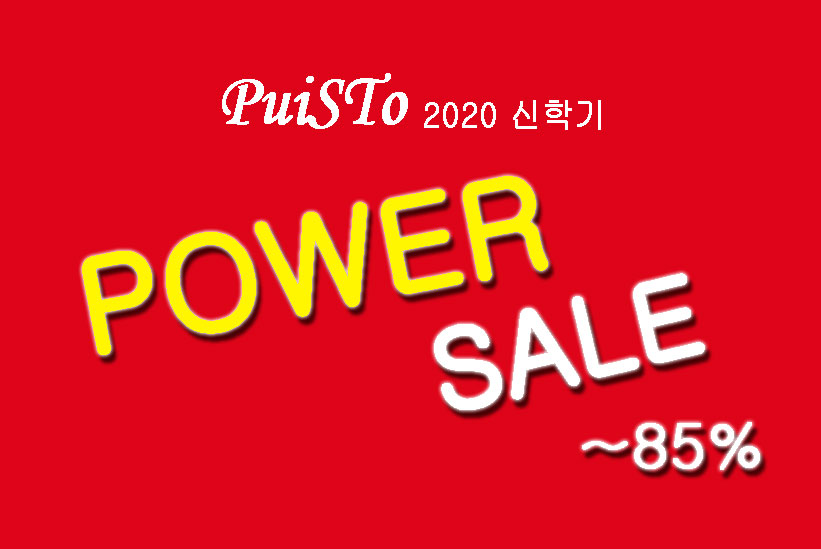 POWER SALE