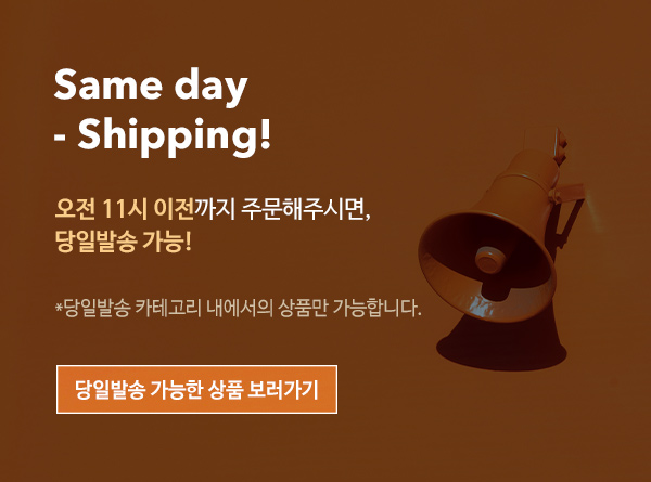 SAME DAY - SHIPPING! 당일발송