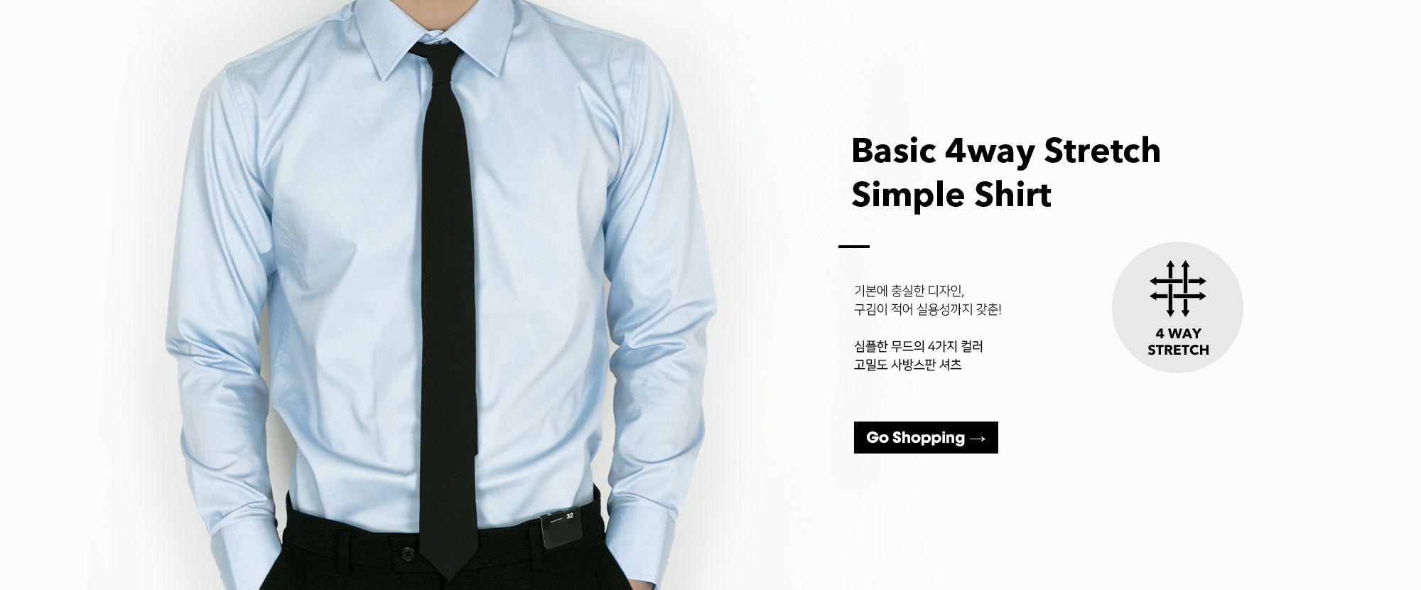 4way Stretch Basic Shirt