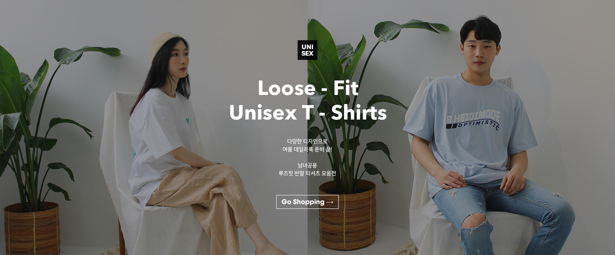 Unisex Loose-Fit T-shirts