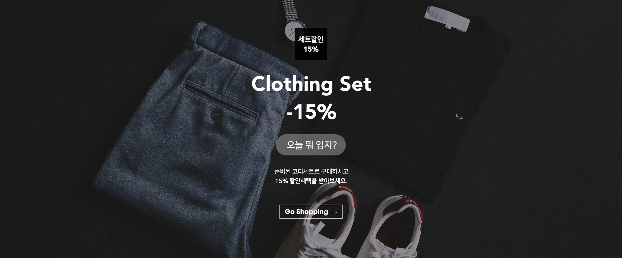 Clothing Set 15%DC