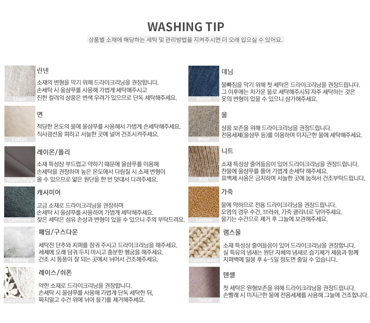 washing tip